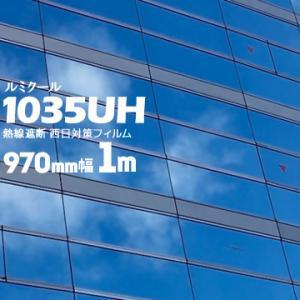 ガラスフィルム ルミクール ハーフミラー 【ライトシルバータイプ】 1035UH 幅 970mm 長さ 1m 窓ガラス ウィンドーフィルム|yojo