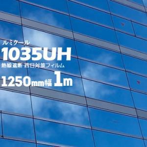 ガラスフィルム ルミクール ハーフミラー 【ライトシルバータイプ】 1035UH 幅 1250mm幅 長さ 1m 窓ガラス ウィンドーフィルム|yojo
