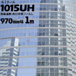 ガラスフィルム ルミクール ハーフミラー 【ダークシルバータイプ】 1015UH 幅 970mm 長さ 1m 窓ガラス ウィンドーフィルム|yojo