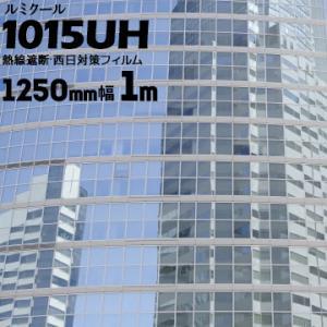 ガラスフィルム ルミクール ハーフミラー 【ダークシルバータイプ】 1015UH 幅 1250mm 長さ 1m 窓ガラス ウィンドーフィルム|yojo