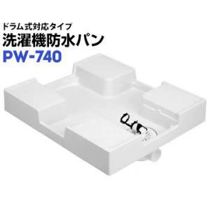 洗濯機 防水パン 樹脂 ドラム式 対応タイプ PW-740 排水トラップ 取付可能 yojo