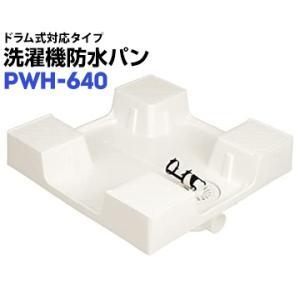 洗濯機 防水パン 樹脂 ドラム式 対応タイプ PWH-640 排水トラップ 取付可能 yojo