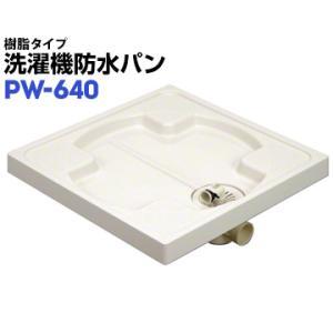 洗濯機 防水パン 樹脂 ドラム式 対応タイプPW-640 排水トラップ 取付可能 yojo
