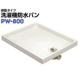 洗濯機 防水パン 樹脂 ドラム式 対応タイプPW-800 排水トラップ 取付可能 yojo
