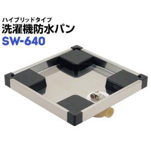 洗濯機 防水パン ハイブリットタイプ SW-640 排水トラップ 取付可能 yojo