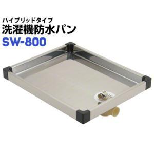 洗濯機 防水パン ハイブリットタイプ SW-800 排水トラップ 取付可能 yojo