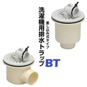 排水トラップ ABS樹脂 タイプ:BT 横向 縦向 yojo