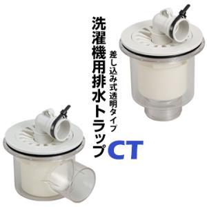 排水トラップ ABS樹脂 透明 タイプ:CT 横向 縦向 yojo