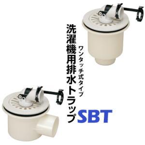 ワンタッチ式 排水トラップ ABS樹脂 タイプ:SBT 横向 縦向 yojo