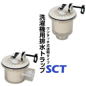 ワンタッチ式 排水トラップ ABS樹脂 透明 タイプ:SCT 横向 縦向 yojo