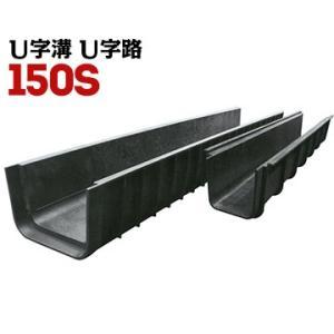 再生プラスチック製 U字路 U字溝 150S 長さ1m<br>幅15cm 深さ15cm 雨水処理 用水路  ケーブルトラフ U字溝 側溝 プラ水路|yojo