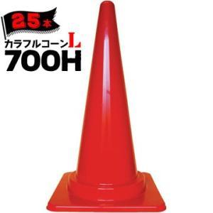 カラフルコーン 0.685kg L 赤のみ 700H 25本|yojo