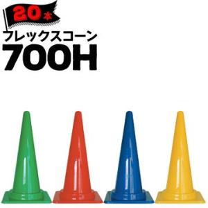 フレックスコーン 700H 20本|yojo