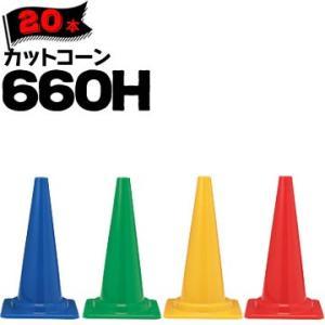 カットコーン 660H Φ50 Φ40 20本|yojo