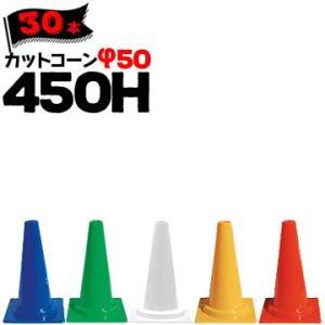 ミニコーン 450H Φ50 30本|yojo