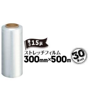 ストレッチフィルム 15ミクロン 300mm×500m 荷崩れ防止 集積梱包 30本 物流 業者 荷崩れ 汚れ 荷抜き 梱包用 消耗品|yojo