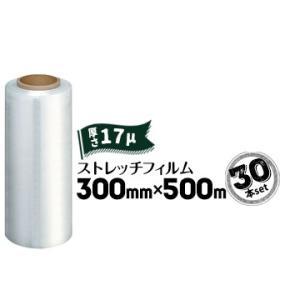ストレッチフィルム 17ミクロン 300mm×500m 荷崩れ防止 集積梱包 30本 物流 業者 荷崩れ 汚れ 荷抜き 梱包用 消耗品|yojo