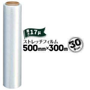 ストレッチフィルム 17ミクロン 500mm×300m 荷崩れ防止 集積梱包 30本 物流 業者 荷崩れ 汚れ 荷抜き 梱包用 消耗品|yojo