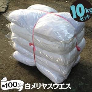 白メリヤスウエス10kg 雑巾 ウェス 拭き取り 掃除|yojo