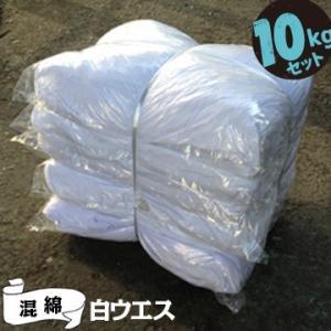 白ウエス 10kg 雑巾 ウェス 拭き取り 掃除|yojo