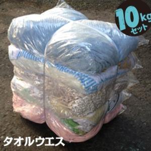 タオルウエス10kg 雑巾 ウェス 拭き取り 掃除|yojo