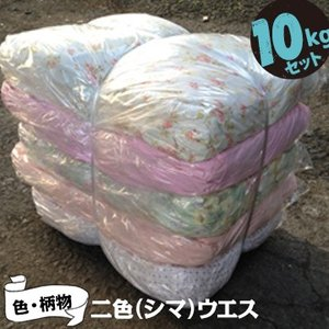 シマウエス10kg 雑巾 ウェス 拭き取り 掃除|yojo