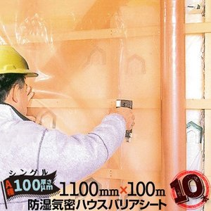 防湿気密シート ハウスバリアシート A種目 シングルタイプ 100μ厚×1100mm幅×100m 10本|yojo