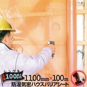 防湿気密シート ハウスバリアシート A種目 シングルタイプ 100μ厚×1100mm幅×100m|yojo