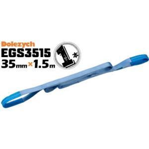 Dolezych社 ドイツ製 ベルトスリング EGS3515 1本 ベルト幅35mm 長さ1.5m 両端アイ型 スリングベルト 重量物の吊り下げに webbing sling eye-slings web sling|yojo
