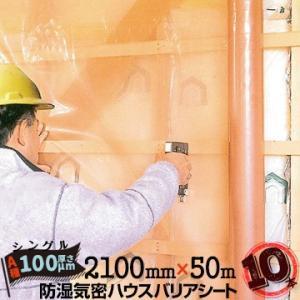 防湿気密シート ハウスバリアシート A種目 シングルタイプ 100μ厚×2100mm幅×50m 10本|yojo