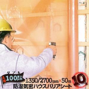 防湿気密シート ハウスバリアシート A種目 ダブルタイプ 100μ厚×1350/2700mm幅×50m 10本|yojo