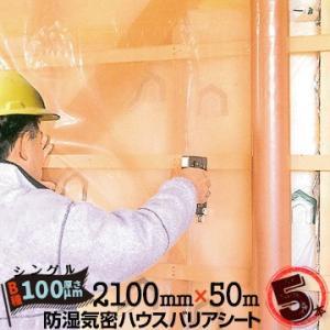 防湿気密シート ハウスバリアシート B種目 シングルタイプ 200μ厚×2100mm幅×50m 5本|yojo