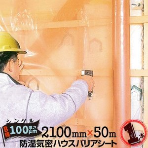 防湿気密シート ハウスバリアシート B種目 シングルタイプ 200μ厚×2100mm幅×50m|yojo