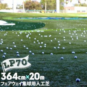 人工芝 LP-70 364cm幅×20m 芝長さ7mm 耐候性ナイロン製 ゴルフ練習 集球用|yojo