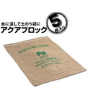 ユニテック アクアブロック ND-20 5枚 土のう袋 土嚢 土のう 防災 吸水性|yojo