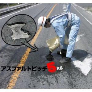 アスファルトピッチ 5kg ユニテック アスファルトのエグレ 段差補修 凸凹補修 路面補修|yojo