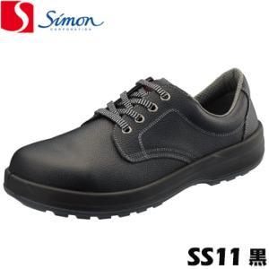 シモン 安全靴・作業靴 SS11 黒 ワイドACM樹脂先芯 衝撃吸収|yojo