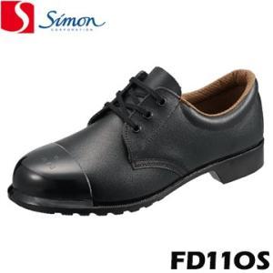 シモン 安全靴 外側鋼製先芯 FD11 OS simon 耐油 耐熱 つま先 鋼製先芯 作業靴|yojo