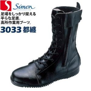 シモン 高所作業用 ブーツ 3033 都纏 みやこまとい simon フラットソール 外チャック付き ヒールがない 作業靴|yojo