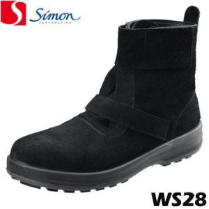 シモン WS28黒床 ハイカット 作業靴 simon ハイカットタイプ クッション性 加水分解しない SX高機能樹脂|yojo