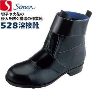 シモン 安全靴・作業靴 528 溶接靴 溶接用 火花の侵入を防ぐ 切子の侵入を防ぐ 靴底が耐熱 simon スニーカー|yojo