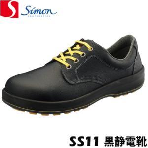 シモン 安全靴・作業靴 SS11 黒静電靴 除電 静電気 ワイドACM樹脂先芯 衝撃吸収|yojo