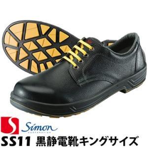 シモン 安全靴・作業靴 SS11 黒静電靴 キングサイズ 30cm 除電 静電気 大きいサイズ|yojo