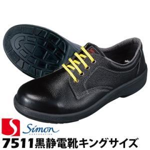 シモン 安全靴・作業靴 7511 黒静電靴 キングサイズ 除電 静電安全靴|yojo
