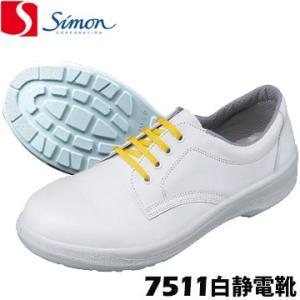 シモン 安全靴・作業靴 7511 白静電靴 除電 静電安全靴|yojo