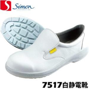 シモン 安全靴・作業靴 7517 白静電靴 除電 静電安全靴 スリッポン デッキシューズ|yojo