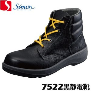 シモン 安全靴・作業靴 7522 黒静電靴 ハイカット|yojo