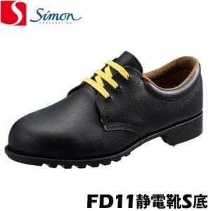 シモン 安全靴・作業靴 FD11 静電靴S底 simon 耐油 耐熱 除電 帯電防止|yojo