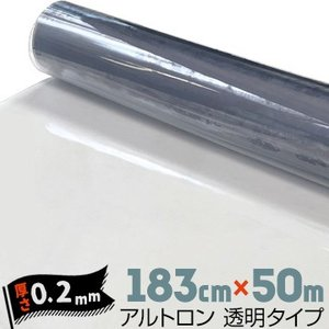 透明ビニールシート アルトロン 汎用 厚み0.2mm 183cm×50m ホコリがつきにくい|yojo