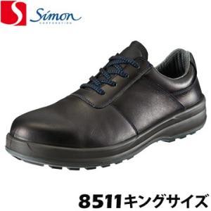 シモン 安全靴・作業靴 8511 黒 キングサイズ 29.0cm 30.0cm simon 高級靴 SX3層底 銀付牛革 大きいサイズ|yojo